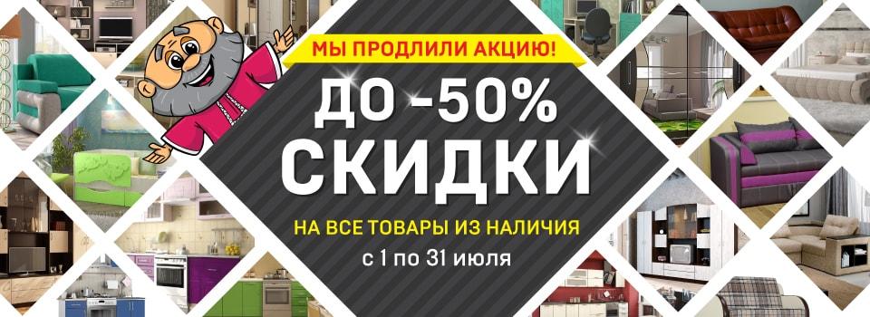 4926345ff9420 Интернет-магазин мебели в СПб ВашаКомната - купить мебель недорого