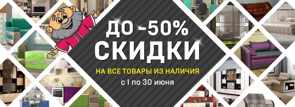 b98419be Акции интернет-магазина Yourroom.ru в Санкт-Петербурге
